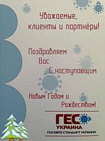 """ООО """"ГЕС Украина"""" поздравляет с наступающими праздниками!"""