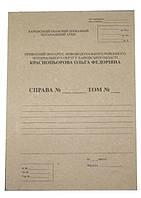 Картон для переплета архивных дел с названием предприятия 1,2 мм
