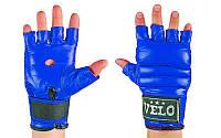 Перчатки боевые Full Contact с эластичным манжетом на липучке Кожа VELO (р-р S-XL,синий)