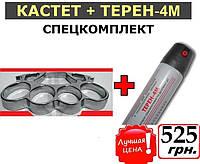 """Терен 4М (МВД) + кастет """"Хром"""". Усиленный комплект активной самозащиты."""