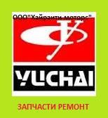 Yuchai ремонт