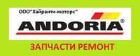 Andoria (Андориа) ремонт