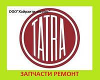 Tatra ремонт