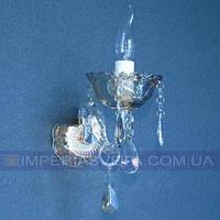Хрустальное  бра, светильник настенный IMPERIA одноламповое LUX-434020