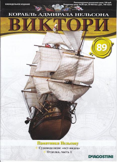 Корабль адмирала Нельсона «ВИКТОРИ» №89