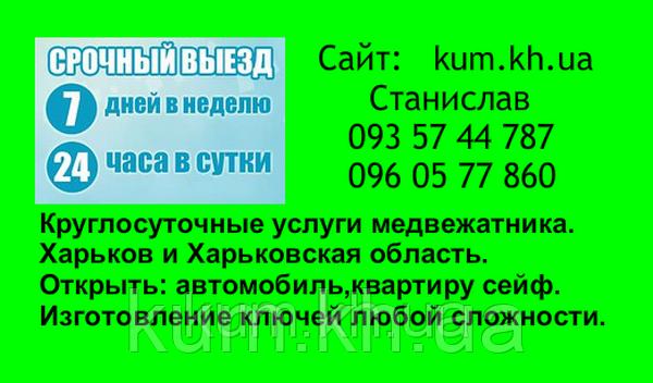 Открыть дверь,сейф,замок, Харьков
