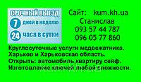 Открыть дверь,сейф,замок, Харьков, фото 1