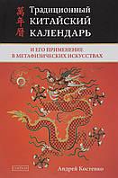 Традиционный Китайский Календарь и его применение в метафизических искусствах. Костенко А.
