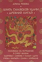 Книга символов удачи. Древний Китай. Розова А.