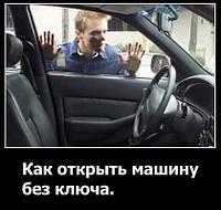 Открытие автомобиля Infiniti (Инфинити) Днепропетровск