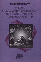 Работа с образами и символами в психологическом консультировании.  В.Стюарт