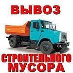 Вывоз  строительного мусора,Киев и обл грузчики.