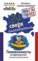 Серван-Шрейбер Флоранс 24 сверхспособности. Гениальность по-французски!