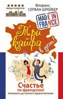 Серван-Шрейбер Флоранс Три кайфа в день! Счастье по-французски! Принимать до полного удовлетворения