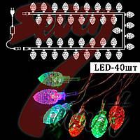 Гирлянда светодиодная шишки большие, 40 LED