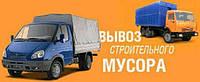 Вывоз Мусора Газель Зил Камаз,Киев и обл