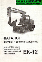 Каталог ЕК-12