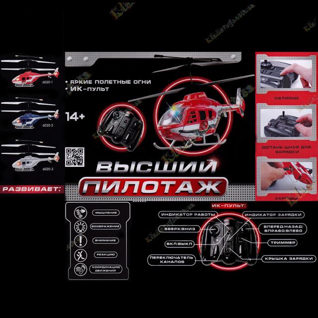 """Вертолеты на радиуоправлении LISHITOYS 6020 от интернет-магазина """"Кладовая"""" www.kladovaya.com.ua"""