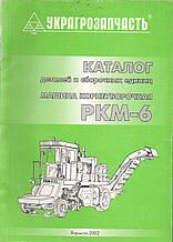 Каталог РКМ-6