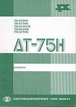 Каталог ДТ-75 Н (СМД-18)