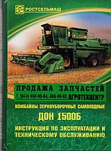 Руководство по ремонту ДОН-1500, ДОН-1200