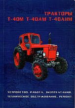 Руководство по ремонту Т-40А, АМ, АНМ