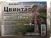 Уникальный гербицид Цвынтар (Цвинтар) (8 мл) - уничтожает растительность на 3-5 лет!!! (АНАЛОГОВ НЕТ!!!)