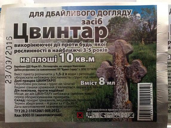 Уникальный гербицид Цвынтар (Цвинтар) (8 мл) - уничтожает растительность на 3-5 лет!!! (АНАЛОГОВ НЕТ!!!), фото 2