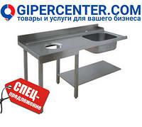 Стол-приставка Apach 75446, 1200х700х850 мм