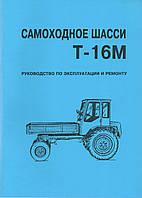 Руководство по ремонту Т-16М