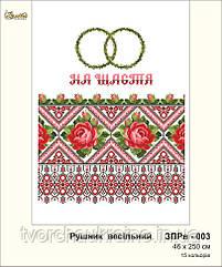 Заготовка рушника весільного для вишивки бісером Троянди