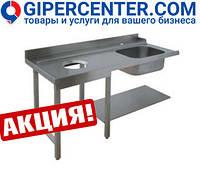 Стол-приставка Apach 75447, 1500х700х850 мм