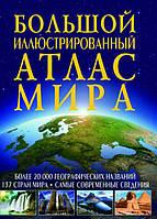 БАО Большой иллюстрированный атлас Мира