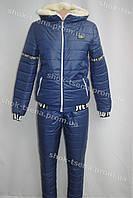 Женский теплый зимний костюм синий