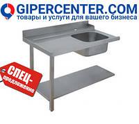 Стол-приставка Apach 75452, 1500х700х850 мм