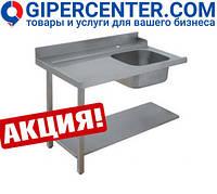 Стол-приставка Apach 75453, 1800х700х850 мм