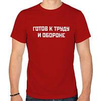 Готов к труду и обороне / Гоша Рубчинский