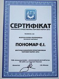 сертификат дв, дтз