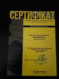 сертификат кентавр, дтз
