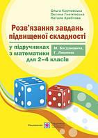 Розв'язки задач підвищеної складності у підручниках з математики. 2–4 клас. (До підруч. Богданович М.)