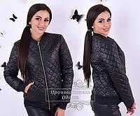 Куртка женская деми ( р 42-46 )