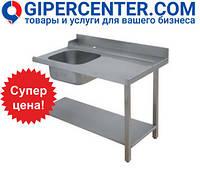 Стол-приставка Apach 75457, 1500х700х850 мм