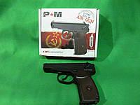 Пистолет Макарова ПМ KWC РМ-44