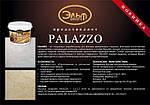 PALAZZO — декоративное акриловое фасадное покрытие с эффектом камня