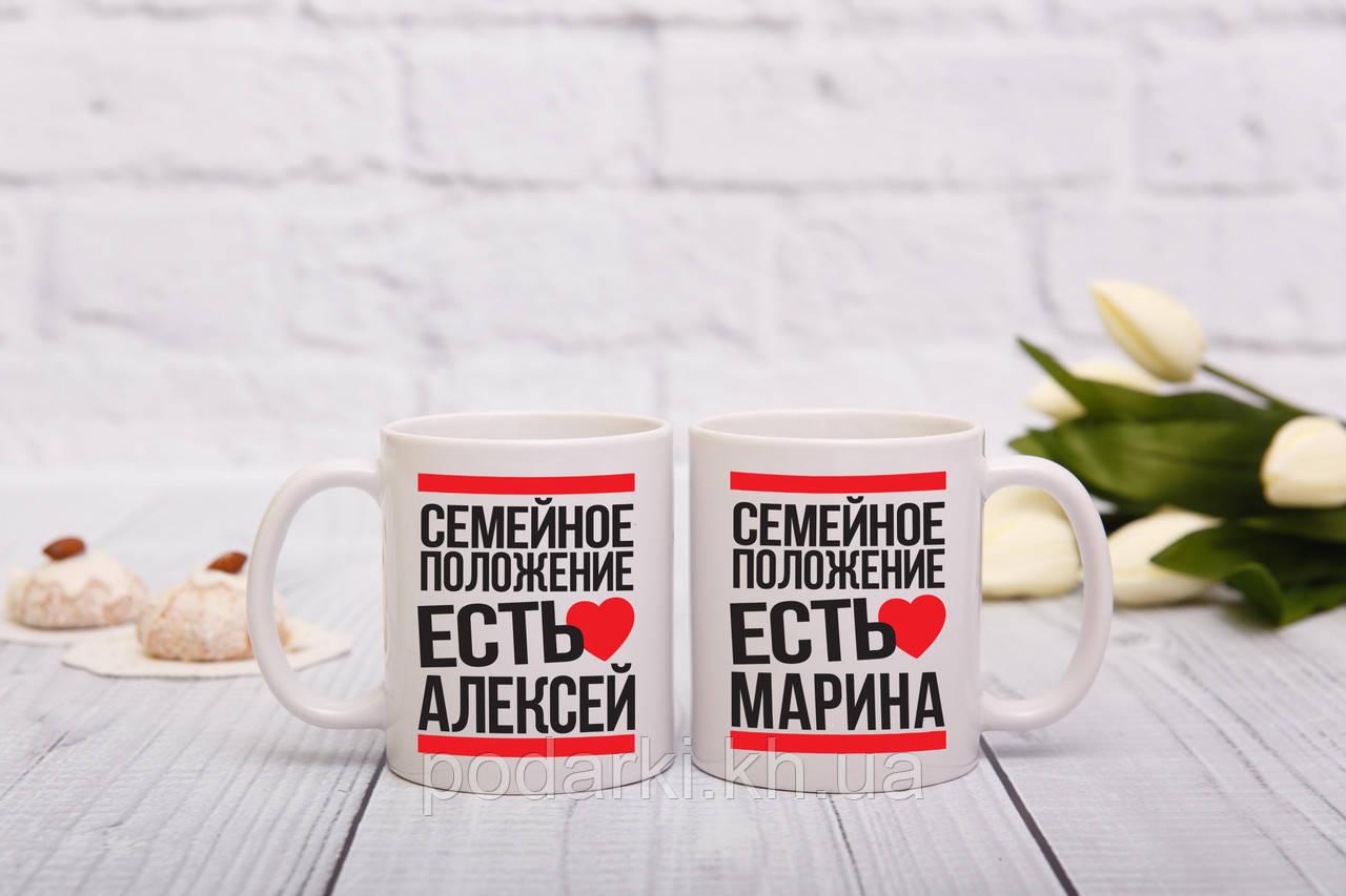 Парные чашки Семейное положение