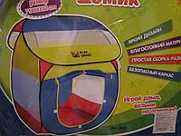 """Детская палатка """"Волшебный домик"""" 71*68*92 см."""