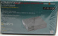 Коммутатор switch LP-NS-5PM (steel)