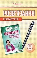 Розв'язання до збірника задач і контрольних робіт з геометрії., 8 клас. Щербань П.