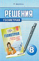 Решения к сборник задач и контрольных работ по геометрии, 8 класс. Щербань П.