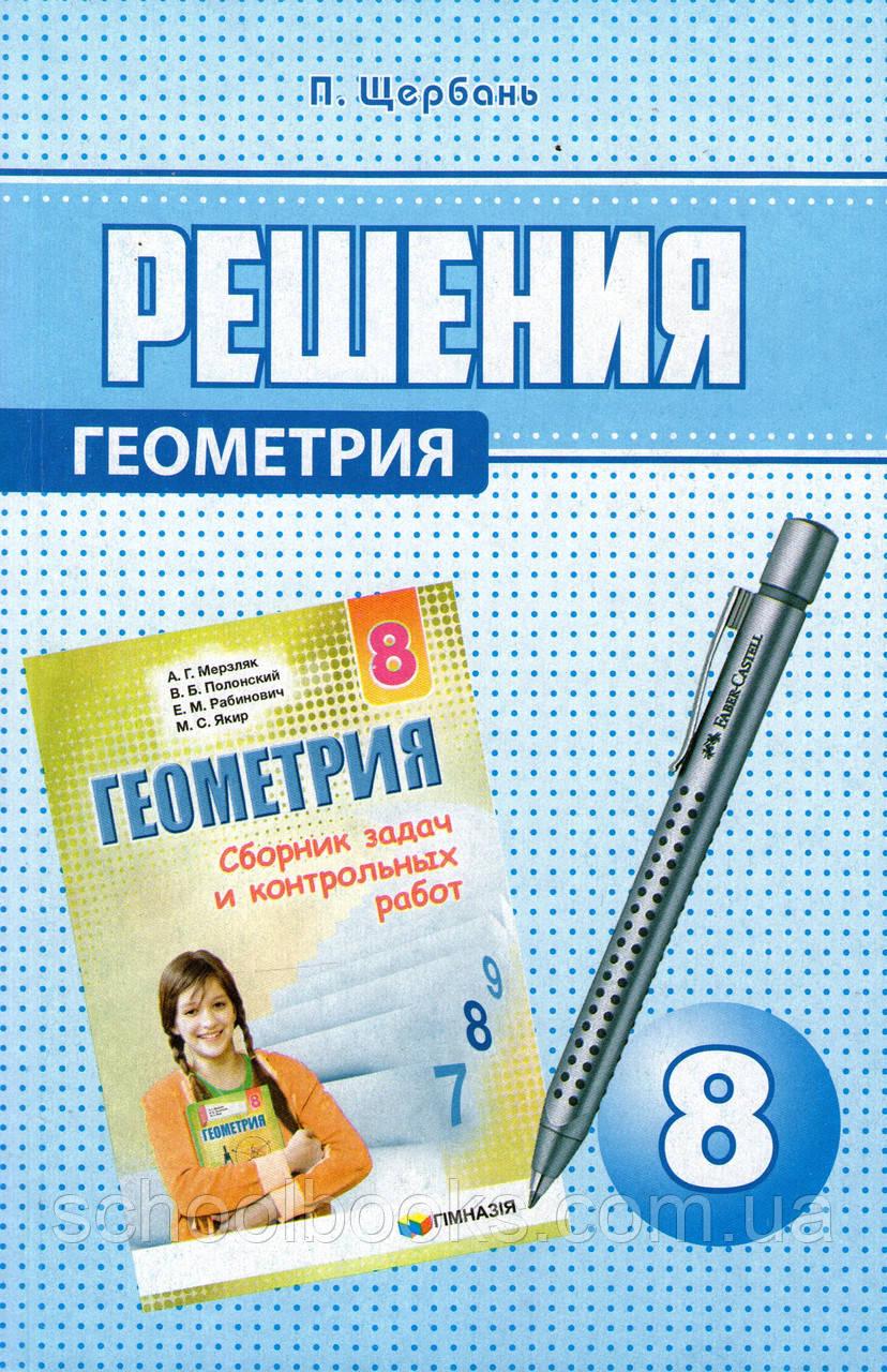 Решения к сборник задач и контрольных работ по геометрии класс  Решения к сборник задач и контрольных работ по геометрии 8 класс Щербань П